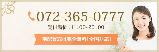 06-7878-6613  受付時間:11:00~20:00 宅配買取は完全無料!全国対応!